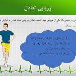 پاورپوینت خودارزیابی آمادگی جسمانی