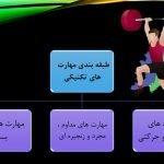 پاورپوینت انواع مهارت های تکنیکی در ورزش | طبقه بندی ، ساختارها و ...