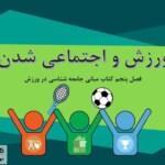 پاورپوینت ورزش و اجتماعی شدن – فصل 5 جامعه شناسی ورزشی