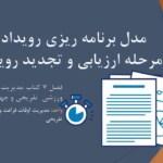 پاورپوینت مرحله ارزیابی و تجدید رویداد – فصل 7 مدیریت اوقات فراغت