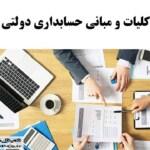 دانلود پاورپوینت مبانی و مبناهای حسابداری دولتی