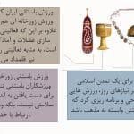 پاورپوینت ورزش و سبک زندگی اسلامی - تفریح،آموزش،سبک و ...
