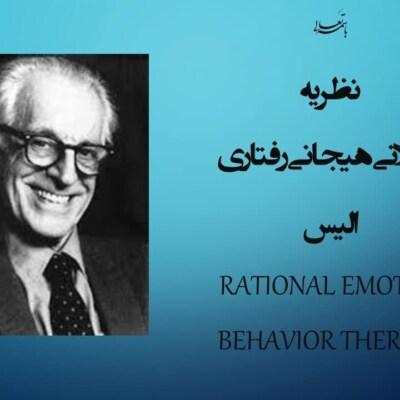 پاورپوینت نظریه رفتار درمانی عقلانی - عاطفی ( هیجانی ) الیس