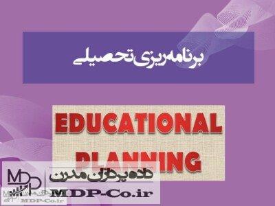 پاورپوینت برنامه ریزی تحصیلی -اصول برنامه ریزی وفرایندمشاوره رفع مشکلات آن