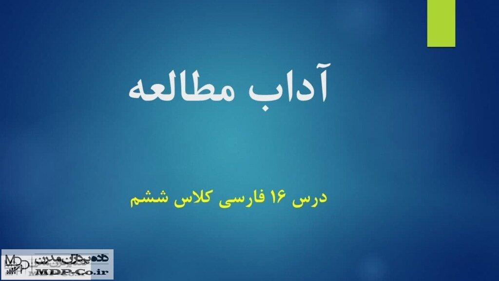 پاورپوینت آداب مطالعه - درس 16 فارسی پایه ششم