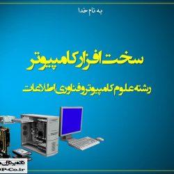 پاورپوینت سخت افزار کامپیوتر