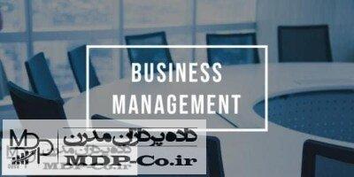 گرایش های رشته مدیریت بازرگانی در دکتری