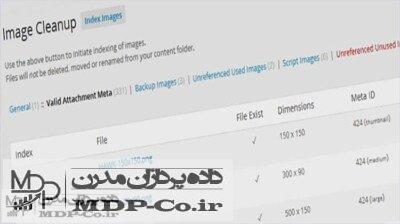 افزونه حذف تصاویر اضافی در وردپس