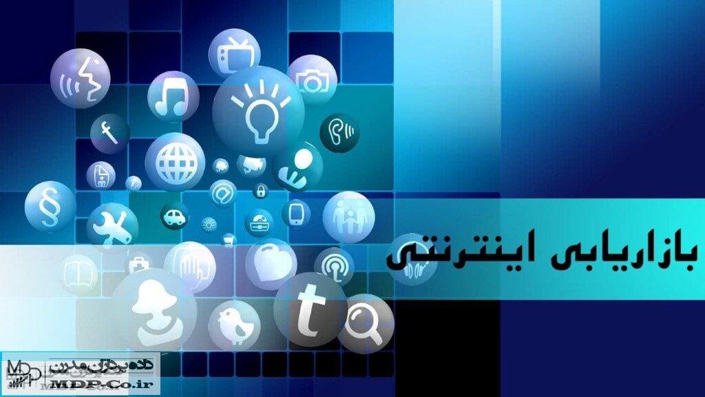 پاورپوینت و مقاله بازاریابی اینترنتی