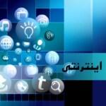 پاورپوینت و مقاله بازاریابی اینترنتی -مدل سنتی،مدل چندبه چند-مدل7i