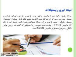 پاورپوینت مدیریت استراتژیک بازاریابی شرکت کاله-IFE-EFE-SWOT