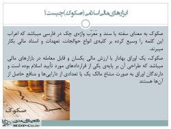 پاورپوینت ابزارهاي تامين مالی اسلامی در بانکداری اسلامی