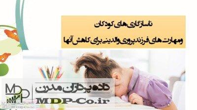 پاورپوینت ناسازگاری های کودکان ومهارتهای فرزندپروری والدین جهت کاهش آن