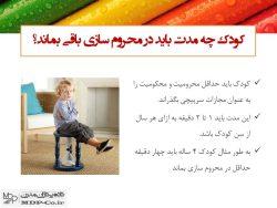 محروم سازی کودکان