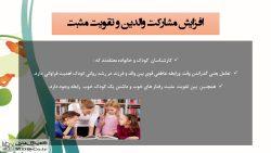 پاورپوینت افزایش مشارکت والدین