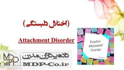 پاورپوینت اختلال دلبستگی -مراحل، ارزیابی، تشخیص، درمان و…