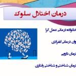 درمان اختلال سلوک