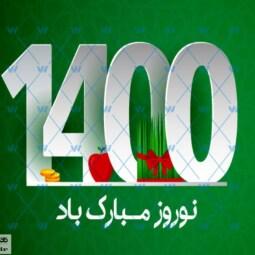 زمان پخش برنامه های نوروز ۱۴۰۰