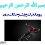 پاورپوینت بیومکانیک ورزشی و حرکات بدن - عضلات ، تاندون ، غضروف و ...