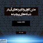 مقاله و پاورپوینت متن کاوی و کاربردهای آن در شبکه های پیچیده
