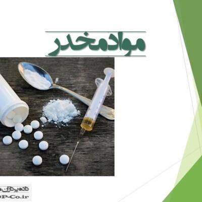 دانلود پاورپوینت مواد مخدر - سیگار،تریاک،کراک و...